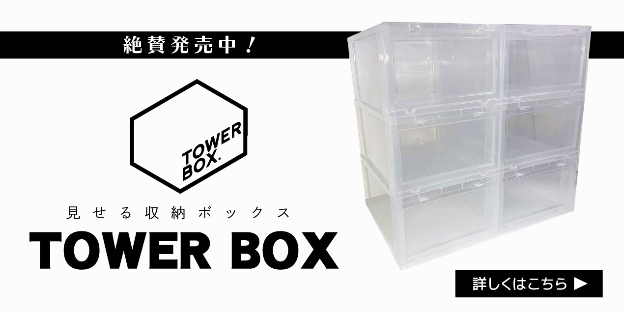 210612_twbox.jpg