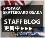 スポタカスケートボードショップ大阪公式ブログページへ